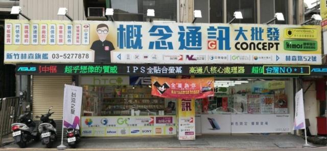 概念通訊-新竹林森旗艦門市-1