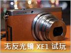 富士古典随身 XF1、无反光镜 XE1 现场试玩