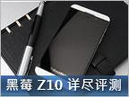 滋味更鲜美?BlackBerry Z10 详尽评测报告