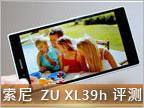 6.44 寸巨屏防水强机!索尼 Z Ultra XL39h 评测