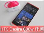 四核双卡影音新体验 HTC Desire 606w 评测
