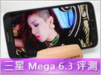 6.3 寸好色大屏幕!三星 Galaxy Mega 6.3 评测