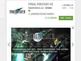 久等了!Final Fantasy VII 安卓版本終於上架