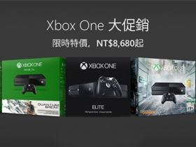 8,680 元起!Xbox One 再度降價