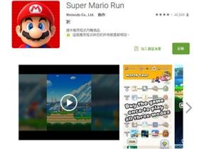 超級瑪利歐 酷跑 Android 版本正式開放下載