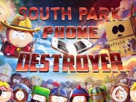南方四賤客:手機破壞者新作亮相