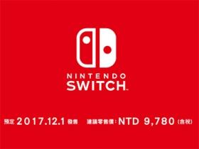 Nintendo Switch 台灣公司貨預告將於 12 月上市