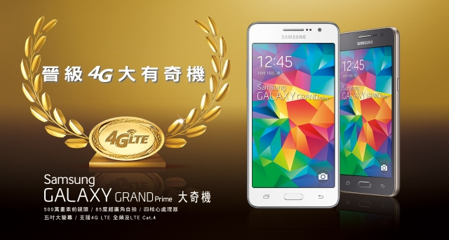 Samsung Galaxy Grand Prime 2015 介紹圖片