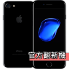 Apple iPhone 7 官翻機 (32GB)