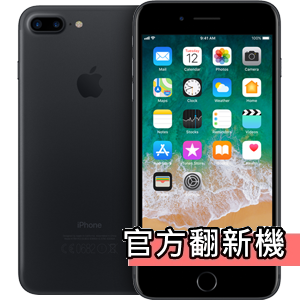 Apple iPhone 7 Plus 官翻機 (128GB)