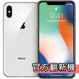Apple iPhone X 官翻機 (256GB)