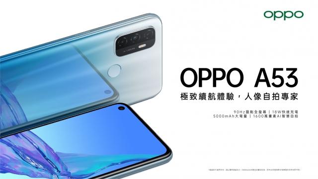 OPPO A53 介紹圖片