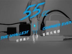 55CC 迷你萬用充電器,筆電、手機、平板都適用