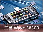 Samsung Wave S8500 中文機 強勁功能體驗