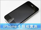 iPhone 4 光速試玩 (2):實拍、收訊、效能
