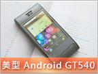 LG GT540 實測:輕鬆加入 Android 俱樂部!