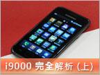 Samsung i9000 完全解析 (上):開箱、外觀
