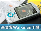 下篇:Sony Ericsson Zylo 特色功能實測