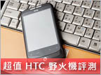 HTC Wildfire:最超值 Android 2.1 + Sense 機種