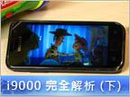 Samsung i9000 完全解析 (下):導航、應用程式