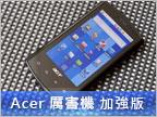 Acer Liquid e 新款厲害機:加大記憶體的升級體驗