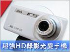 altek T8680 HD 錄影升級,自拍也厲害喔