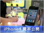 iPhone4 資費公開:月付 $1,667 起,手機 0 元