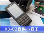 Nokia X3-02 測試:觸控音樂小霸王,夠平價!
