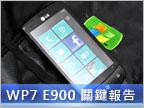 WP7 首發詳試! LG Optimus 7 E900 關鍵報告