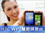 WP7 雙響砲 HTC HD7、7 Mozart 月中上市