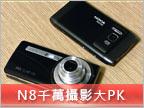 N8 vs. T8680 HD 千萬畫素大亂鬥!