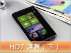 HTC HD7  測試(下):WP7 內建功能漫談