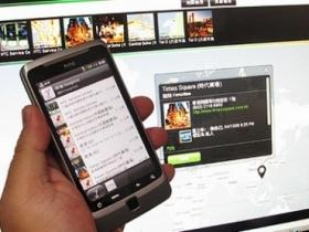 全新雲端服務 HTCSense.com 試玩報告