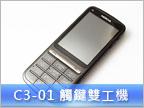 觸鍵雙控再一發 Nokia C3-01 試用報導