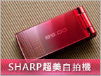 最高美感實現:Sharp SH-01C 自拍日機經典款