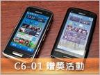 【贈獎】Nokia C6-01 有獎徵答,免費送給你!