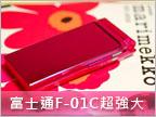 華麗瑰美盡收眼底 Fujitsu F-01C 秋冬新機賞