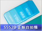 Samsung S5520 炫彩雙相機,美眉自拍超上手