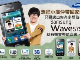 【送手機】Samsung Wave575 小廣仲帶回家秀秀