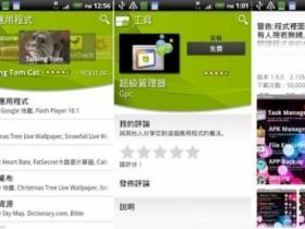 Android Mraket 新介面、15 分鐘試用上線!