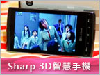 Sharp 003SH 獨步 3D Android 震撼新體驗!