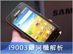 新款上市:遠傳版 Galaxy S i9003 內外詳細看