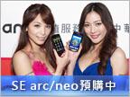 SE arc、neo 中華月底上市,預購大爆量!