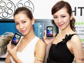 HTC Desire S 售 $15,900 遠傳獨家零元起