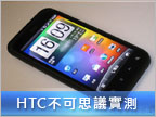 真不可思議? HTC Incredible S 實測報告