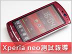 親民價格、奢華享受:SE Xperia neo 重點測報