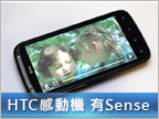 HTC 發表 Sensation 雙核 + 新版 Sense 加持