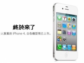 白色 iPhone 4 電信三雄今日開賣