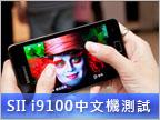 雙核強效能!Galaxy S II i9100 中文機測試