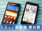 Sensation vs. Galaxy S II (下):影音、介面